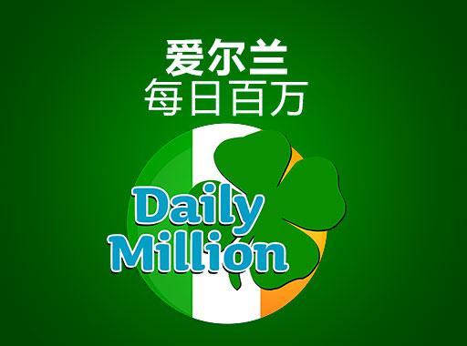Irish Daily Million
